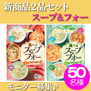 【新商品セット♪】選べるスープ&フォー 赤のアジアンスープ/緑のアジアンスープ