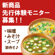 【新商品】 発売前 先行体験モニター募集!!