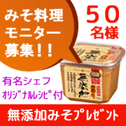 あの有名料理人のレシピでみそ料理を作って頂ける方募集!