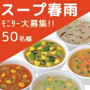 「もっと!!選べるスープ春雨」モニター募集!