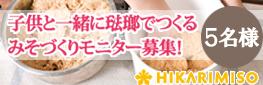 子供と一緒に琺瑯でつくる味噌作りモニター募集