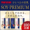 『SOY-PREMIUM ひとつ上の豆乳』リニューアル記念 100名様プレゼント/モニター・サンプル企画