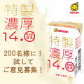 【マルサン】特製濃厚14.0無調整豆乳 125mlを200名様に!【Instagram】/モニター・サンプル企画