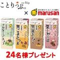 【マルサン】ことりっぷ豆乳飲料 発売記念 24名様【Instagram】/モニター・サンプル企画