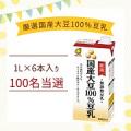 【マルサン】厳選国産大豆100%豆乳を使用したレシピ大募集!【アンバサダー】/モニター・サンプル企画
