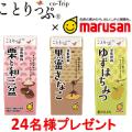 【マルサン】ことりっぷ豆乳飲料 24名様【Instagramモニター募集】/モニター・サンプル企画