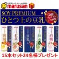 【マルサン】ひとつ上の豆乳シリーズ 24名様【Instagramモニター募集】/モニター・サンプル企画