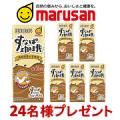 【マルサン】『豆乳飲料 すなば珈琲』発売記念 24名様プレゼント/モニター・サンプル企画