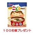 【マルサン】野菜だし入り『こども味噌汁』発売記念 100名様プレゼント/モニター・サンプル企画