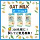 イベント「【マルサン】オーツミルク200mlを200名様に!【Instagram】」の画像