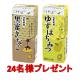 【マルサン】『ことりっぷ豆乳飲料』発売記念 24名様プレゼント/モニター・サンプル企画