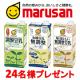 【マルサン】マルサンアイ豆乳 24名様【Instagramモニター募集】/モニター・サンプル企画