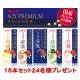 【マルサン】『ひとつ上の豆乳 豆乳飲料 柑橘』発売記念 24名様プレゼント/モニター・サンプル企画