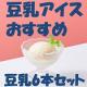 イベント「【マルサン】「豆乳アイス、はじめました」 おすすめ豆乳6本セット 24名様【Instagram】」の画像