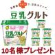 【マルサン】『豆乳グルト』 10名様プレゼント/モニター・サンプル企画
