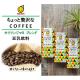 イベント「【マルサン】どのような時に飲みたいですか?「豆乳飲料ちょっと贅沢なコーヒーキリマンジャロブレンド」24名様【Instagram】」の画像