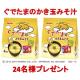 【マルサン】『ぐでたまのかき玉みそ汁』 24名様プレゼント/モニター・サンプル企画