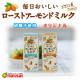 【マルサン】毎日おいしいローストアーモンドミルク  24名様【Instagram】/モニター・サンプル企画