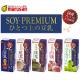 【マルサン】ソイプレミアムひとつ上の豆乳シリーズ  24名様【Instagram】/モニター・サンプル企画