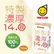 イベント「【マルサン】特製濃厚14.0無調整豆乳125ml  30名様【Instagram】」の画像