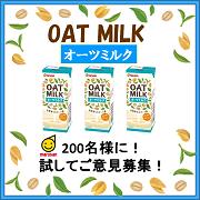 「【マルサン】オーツミルク200mlを200名様に!【Instagram】」の画像、マルサンアイ株式会社のモニター・サンプル企画