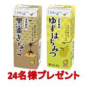 【マルサン】『ことりっぷ豆乳飲料』発売記念 24名様プレゼント