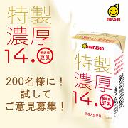 「【マルサン】特製濃厚14.0無調整豆乳 125mlを200名様に!【Instagram】」の画像、マルサンアイ株式会社のモニター・サンプル企画