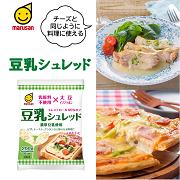 【マルサン】豆乳シュレッド お料理レシピ大募集!10名様【Instagram】