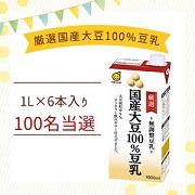 【マルサン】厳選国産大豆100%豆乳を使用したレシピ大募集!【アンバサダー】