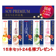 【マルサン】『ひとつ上の豆乳 豆乳飲料 柑橘』発売記念 24名様プレゼント