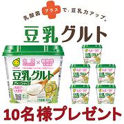 【マルサン】『豆乳グルト』 10名様プレゼント