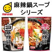 「【マルサン】「麻辣鍋スープ」シリーズ24名様【Instagram】」の画像、マルサンアイ株式会社のモニター・サンプル企画