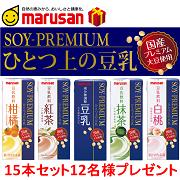 【マルサン】ひとつ上の豆乳シリーズ 12名様 プレゼント