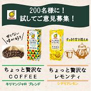 「【マルサン】豆乳飲料 ちょっと贅沢なコーヒーキリマンジャロ ・レモンティシチリアレモンを200名様に!【Instagram】」の画像、マルサンアイ株式会社のモニター・サンプル企画