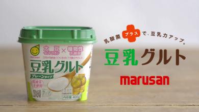 マルサン豆乳グルト