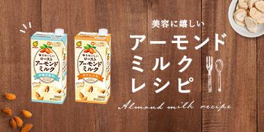 毎日おいしいローストアーモンドミルク