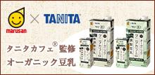 タニタカフェ®監修 オーガニック豆乳