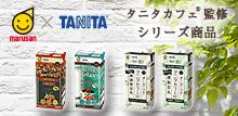 タニタカフェ®監修シリーズ