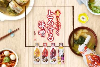 「香りつづくとろける味噌シリーズ」