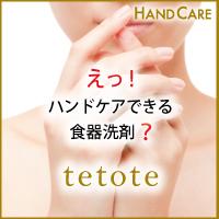 家事がそのままハンドケア!?がんばらない手荒れ対策tetote(テトテ)