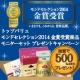 イベント「トップバリュ モンドセレクション2014金賞受賞商品詰め合わせ!【計500名様】」の画像