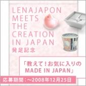 レナジャポン「教えて!お気に入りのMADE IN JAPAN」募集中!