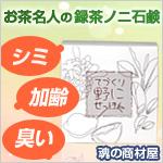 お茶名人の録茶ノニ石鹸 シミ・加齢・臭いに克つ!