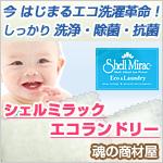 今はじまるエコ洗濯革命!しっかり洗浄・除菌・抗菌 シェルミラック エコランドリー