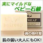 SOFREAP(ソフりープ)