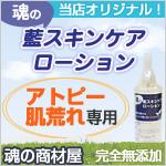 当店オリジナル!「魂の藍スキンケアローション」アトピー・肌荒れ専用