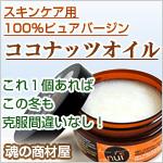 スキンケア用100%ピュアバージンココナッツオイル