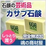 石鹸の芸術品 カサブ石鹸