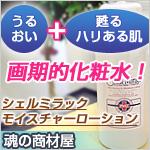 うるおい+甦るハリある肌の画期的化粧水!
