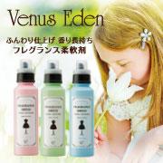 VENUS EDEN購入サイト